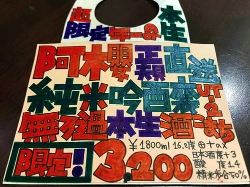 【日本酒】阿櫻🌸純米吟醸 無濾過生原酒 酒こまち50磨き 特別限定蔵出し 令和1BY🆕_e0173738_19453819.jpg