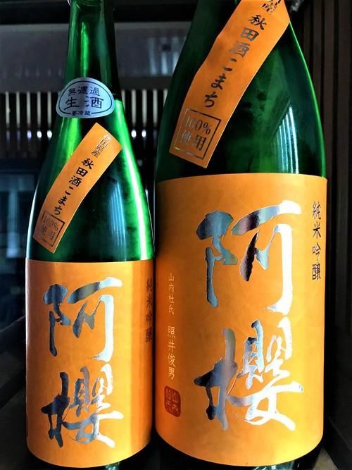 【日本酒】阿櫻🌸純米吟醸 無濾過生原酒 酒こまち50磨き 特別限定蔵出し 令和1BY🆕_e0173738_19454726.jpg