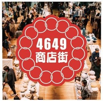 5/9(土)  ててて4649商店街オープン_a0272042_21581011.jpg