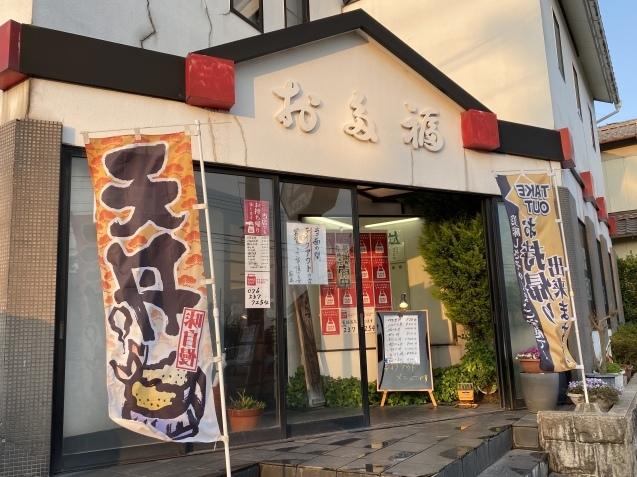 丼 お多福 粟崎店(金沢市粟崎町)_b0322744_13121793.jpeg