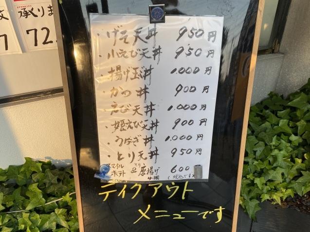 丼 お多福 粟崎店(金沢市粟崎町)_b0322744_13124786.jpeg