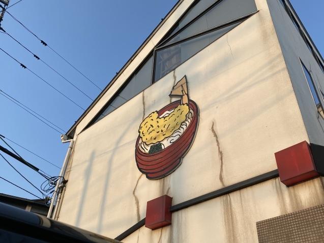 丼 お多福 粟崎店(金沢市粟崎町)_b0322744_13152632.jpeg