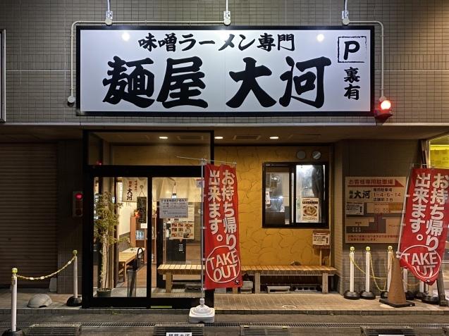 麺屋 大河 高柳店(金沢市高柳町)_b0322744_23444279.jpeg