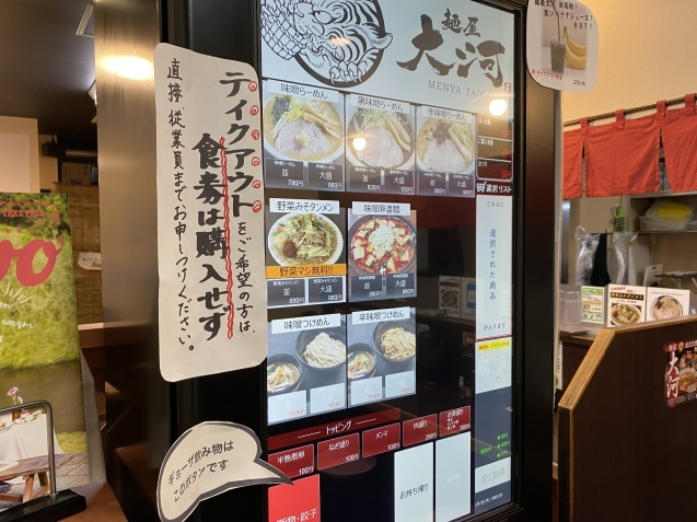 麺屋 大河 高柳店(金沢市高柳町)_b0322744_23445979.jpeg