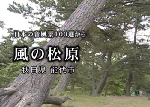 Stay Home の皆様へ、癒しのひと時を、音のある風景へ!日本の音風景100選 秋田・山形編_b0115553_06575866.png