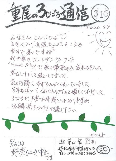 重尾の3じごろ通信 No.316_e0196258_09250608.jpg