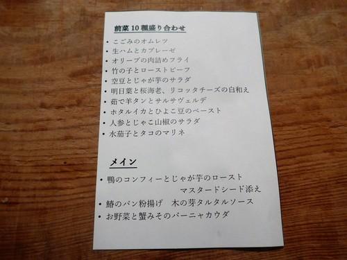 【テイクアウト情報】吉祥寺「ヴィネリアハーベスト」_f0232060_21214534.jpg