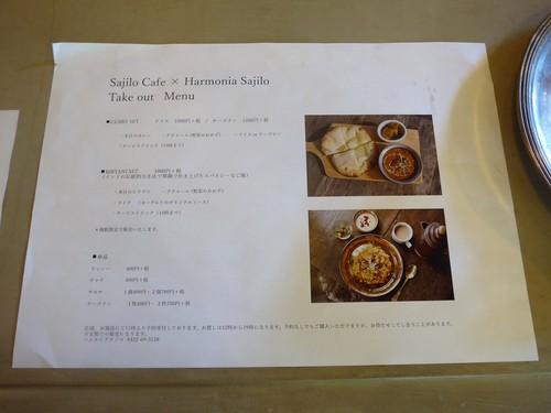 【テイクアウト情報】吉祥寺「Sajilo Cafe」_f0232060_22135152.jpg