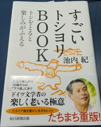"""""""すごいトシヨリBOOK""""_a0111166_11594203.jpg"""