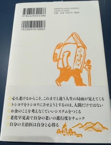 """""""すごいトシヨリBOOK""""_a0111166_12014603.jpg"""