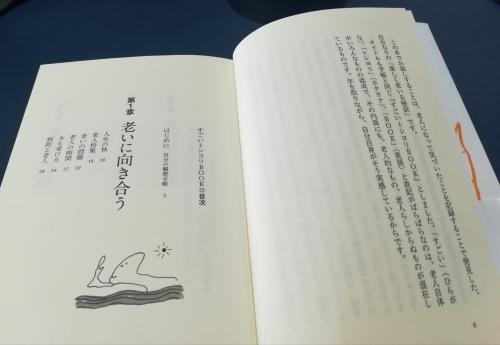 """""""すごいトシヨリBOOK""""_a0111166_13294192.jpg"""