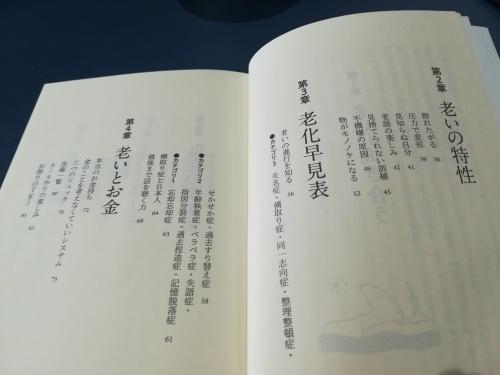 """""""すごいトシヨリBOOK""""_a0111166_13300813.jpg"""
