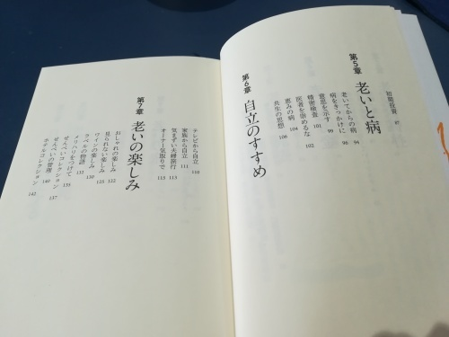 """""""すごいトシヨリBOOK""""_a0111166_13302976.jpg"""