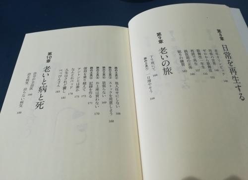 """""""すごいトシヨリBOOK""""_a0111166_13305239.jpg"""
