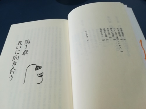 """""""すごいトシヨリBOOK""""_a0111166_13311482.jpg"""