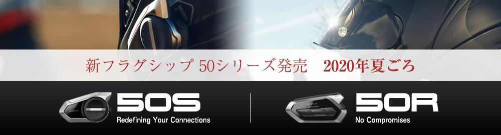 SENA バイク用インカム 最新50シリーズ発表!_b0163075_09023803.jpg