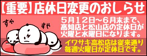 【重要】イワサキ松山店の中古パーツ買取は当面おやすみします。_b0163075_09082878.png