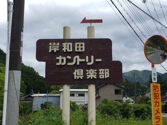 初コース 岸和田CC_c0160277_21011739.jpg