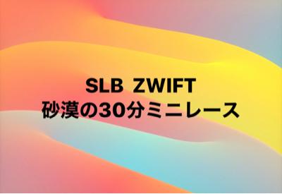 SLB ZWIFT 砂漠の30分ミニレースとは_e0363689_11550391.jpg