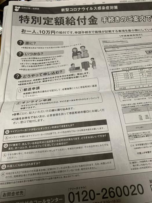 浜松 市 10 万 円 給付