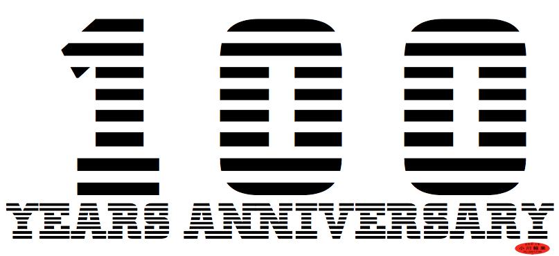 おかげさまで創業100年目に突入いたしました。_e0069415_12404534.png