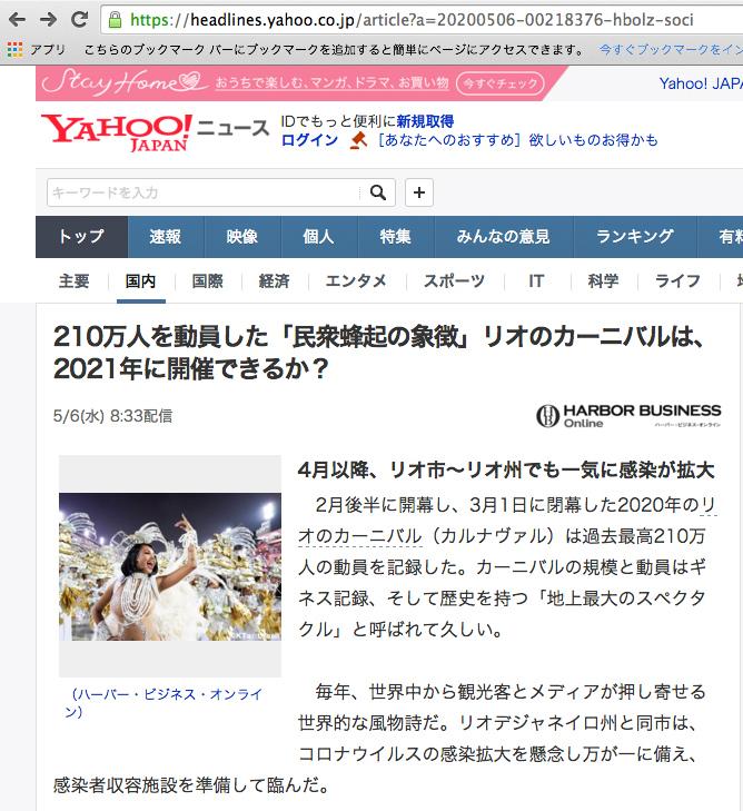 【一挙◉14メディアに掲載】Yahoo!ニュース LINE msn グノシー Rakuten Infoseek excite livedoor ニコニコ antenna ニフティー mixi 他_b0032617_13350230.jpg