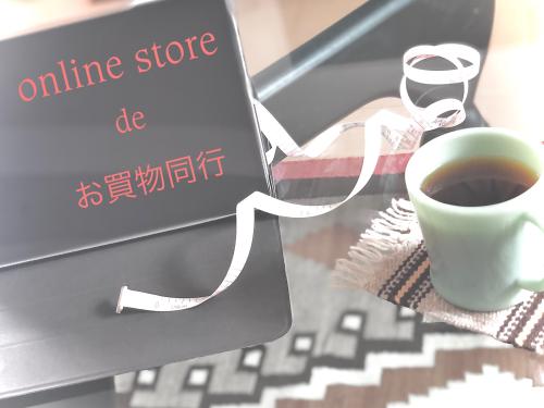 「オンラインストアでお買物同行サービス」始めます!_d0336521_19122887.jpg