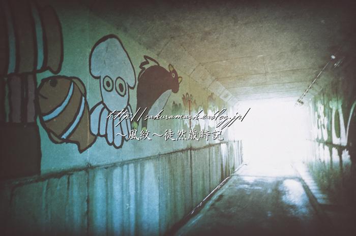 深海トンネル。_f0235723_18085323.jpg