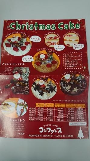 コンファンス洋菓子店_d0030026_14442963.jpg