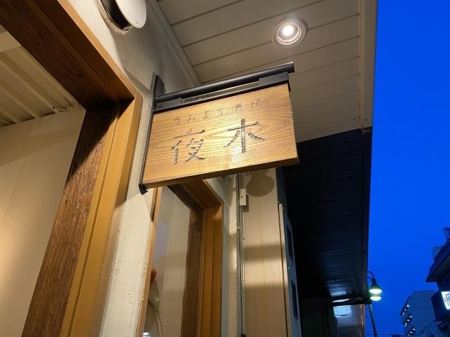 うみまち酒場 夜木(金沢市此花町)_b0322744_23402071.jpeg