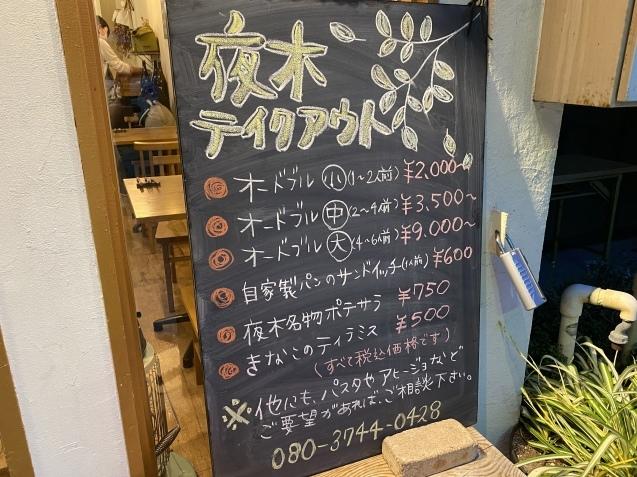 うみまち酒場 夜木(金沢市此花町)_b0322744_23404494.jpeg