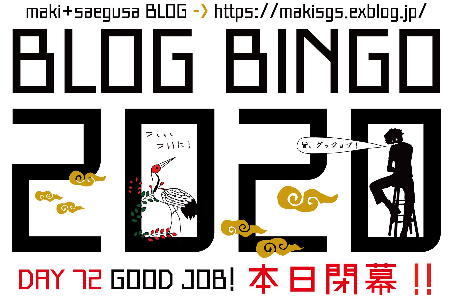 【BLOG BINGO 2020】DAY 72:とうとう・・・最終日!!!_d0018646_19363995.jpg