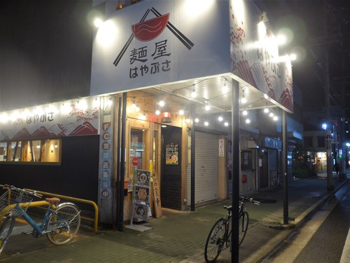 名古屋「麺屋はやぶさ」へ行く。_f0232060_1140935.jpg