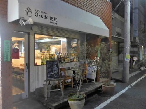 新宿御苑前「Okudo 東京」へ行く。_f0232060_1253093.jpg