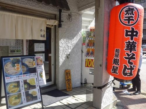 高円寺「麺屋 銀星」へ行く。_f0232060_14584592.jpg