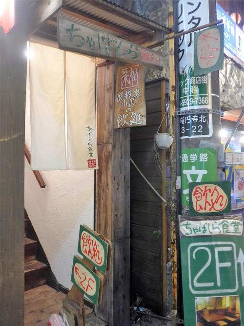 高円寺「ちゃばしら食堂」へ行く。_f0232060_19515812.jpg