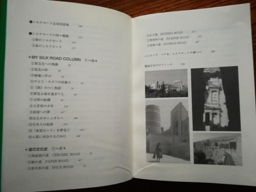 """""""シルクロード学""""_a0111166_07182936.jpg"""