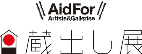 Aid For Artists & Galleries _b0052772_14542279.jpeg