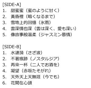 ステレオサウンド新譜ご案内【5月30日(土)発売】_c0113001_16352026.jpg