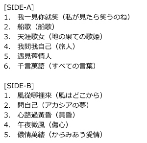 ステレオサウンド新譜ご案内【5月30日(土)発売】_c0113001_16353082.jpg