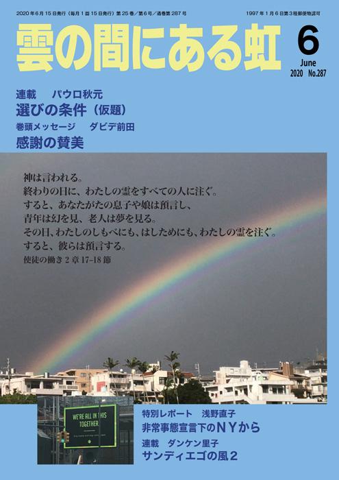 月刊「雲の間にある虹」2020年6月号発売です。_f0145106_21314993.jpg