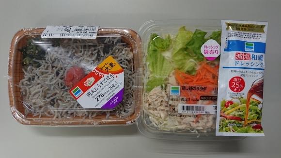 5/10夜勤飯 ファミマ 明太しらすごはん、蒸し鶏のサラダ_b0042308_01431490.jpg