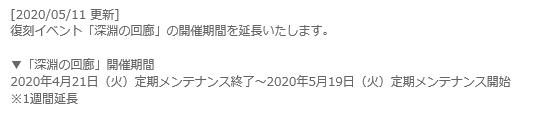 深淵回廊延長 → (´゚д゚`)!?_d0138649_13082983.png