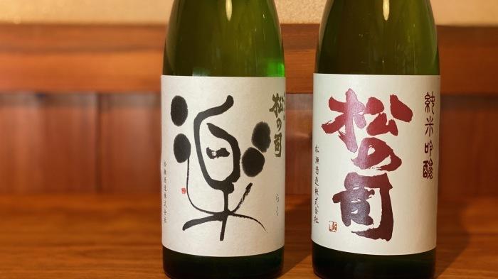 『松の司のきき酒部屋 Vol.5』_f0342355_14192582.jpeg