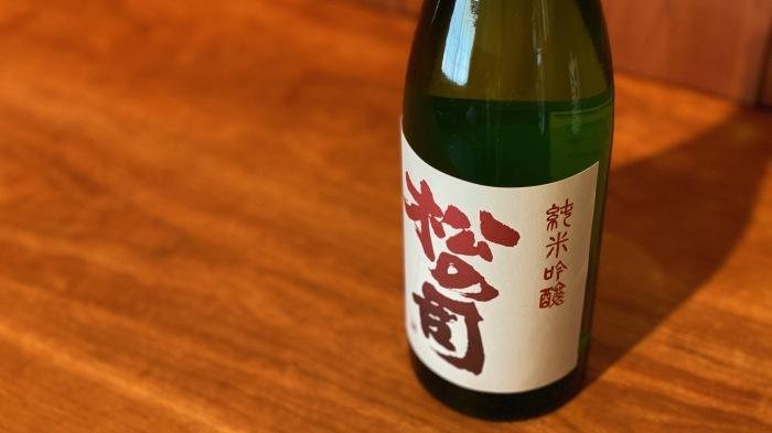 『松の司のきき酒部屋 Vol.5』_f0342355_17080723.jpeg