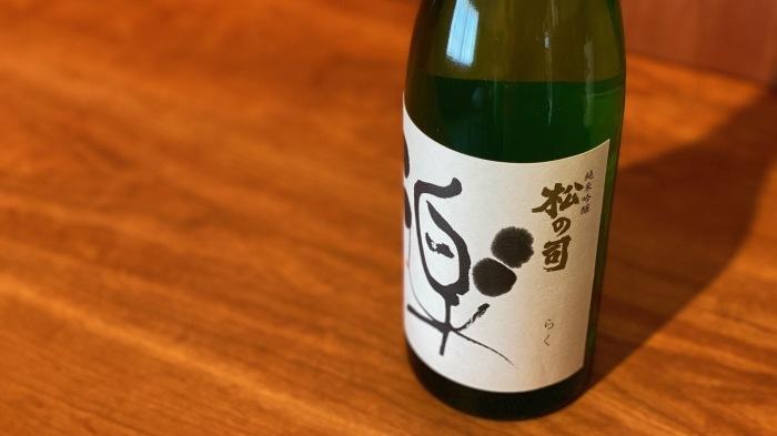 『松の司のきき酒部屋 Vol.5』_f0342355_17081379.jpeg