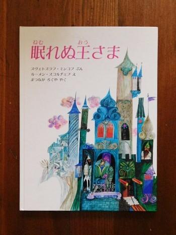 Book:眠れぬ王さま_c0084183_11334290.jpg