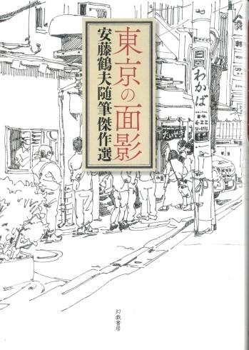 【装幀確定しました】5月の新刊2 安藤鶴夫随筆傑作選『東京の面影』_d0045404_10261514.jpg