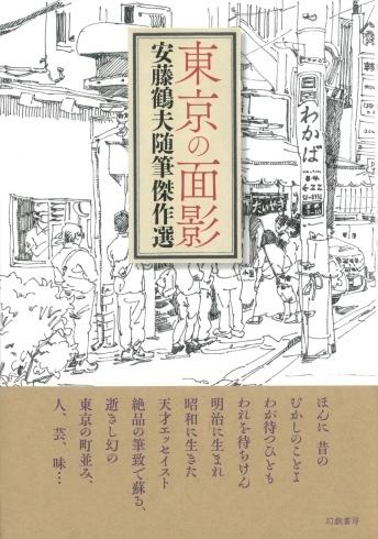 【装幀確定しました】5月の新刊2 安藤鶴夫随筆傑作選『東京の面影』_d0045404_10263032.jpg