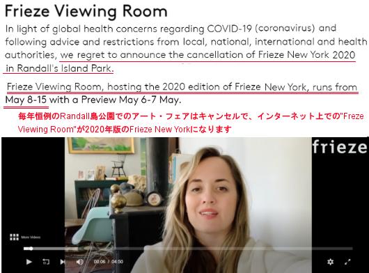 ニューヨークのアート・フェア(Frieze New York)がオンライン視聴室を史上初オープン_b0007805_05594531.jpg